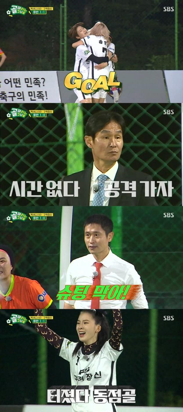 '골때녀' 구척장신 첫 승/ 사진=SBS 캡처