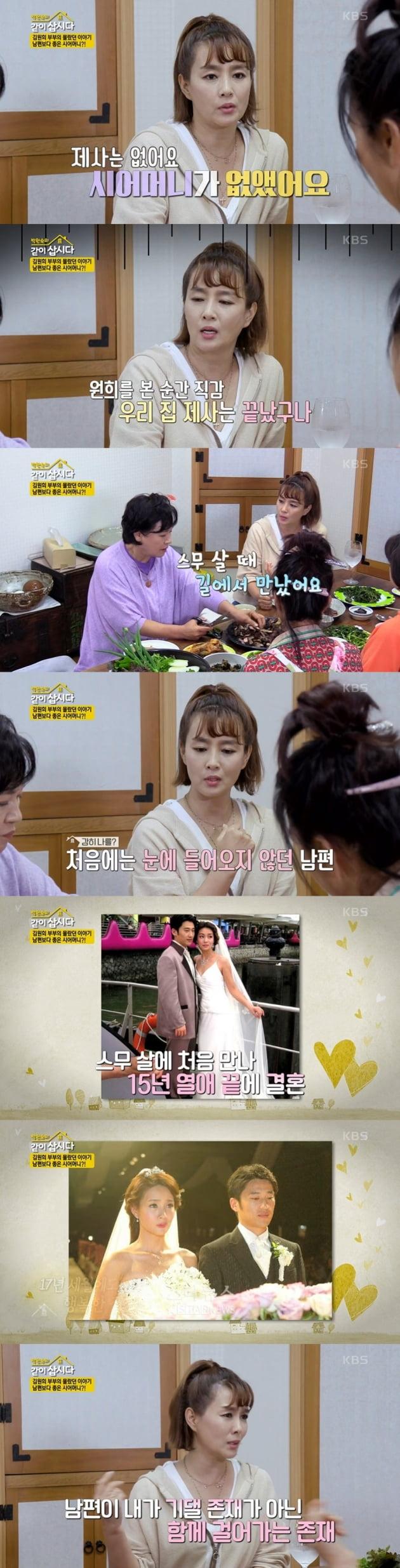/사진 = KBS 2TV '같이 삽시다' 방송화면 캡처