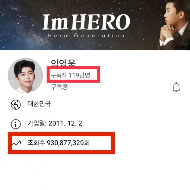 '빌리언 뷰어 달성 초읽기' 임영웅, 유튜브 채널 총 조회수 9억3000만회 돌파