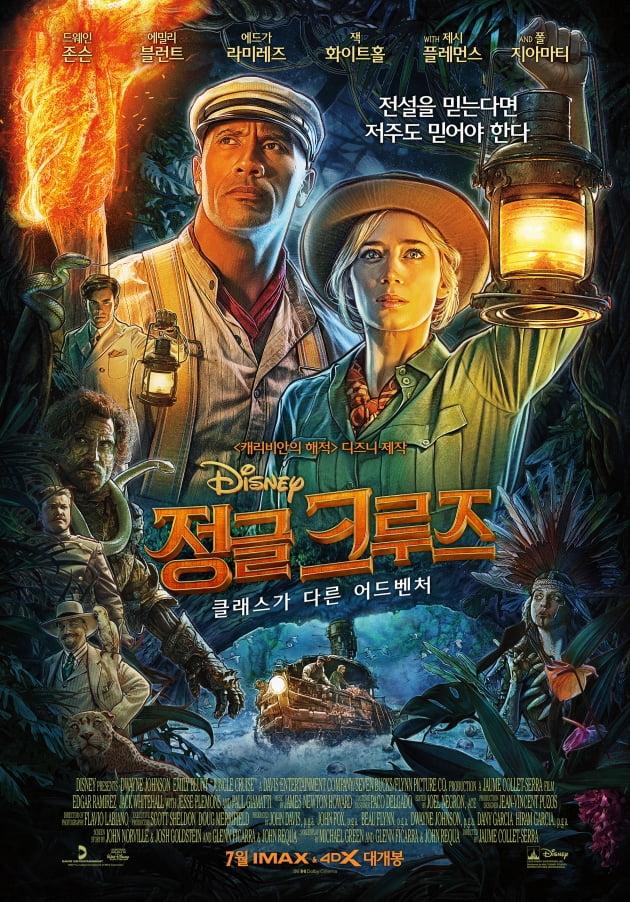영화 '정글 크루즈' 포스터 / 사진제공=월트디즈니컴퍼니 코리아