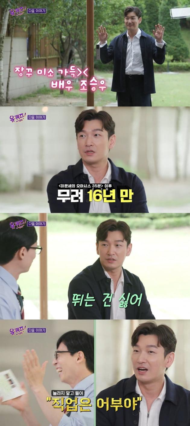 '유 퀴즈' 예고/ 사진=tvN 캡처