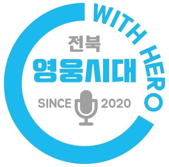 임영웅 팬카페 '영웅시대 with Hero 전북' 어린이 위한 기부…'616만원'의 특별한 의미는?