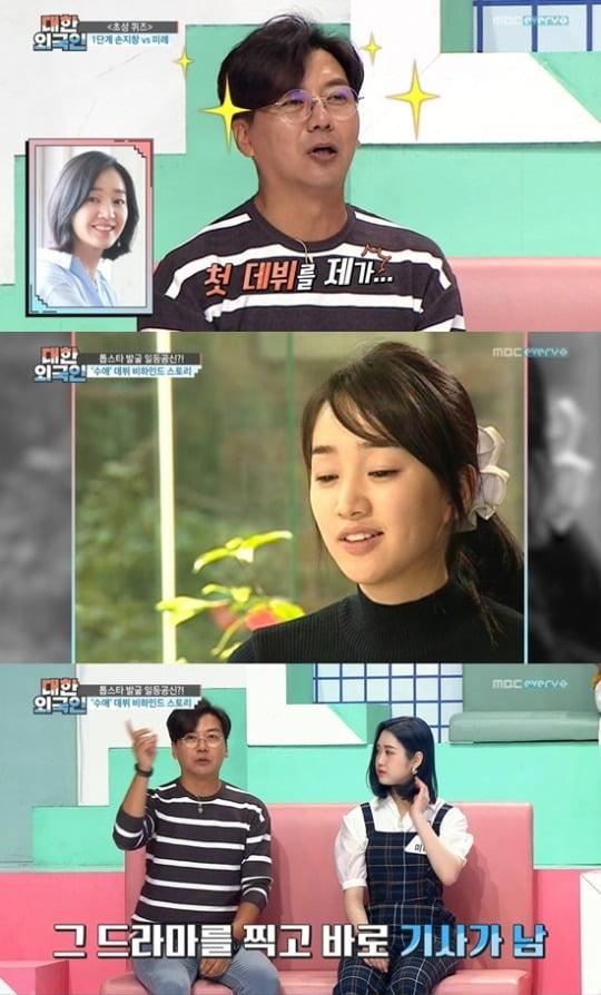 사진=MBC에브리원 '비디오스타' 방송 화면.