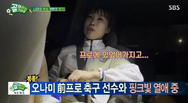 '골때녀' 오나미/ 사진=SBS 캡처
