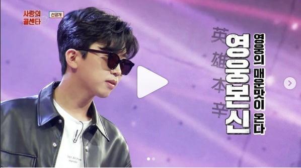 사진=TV조선 '사랑의 콜센타' 공식 인스타그램