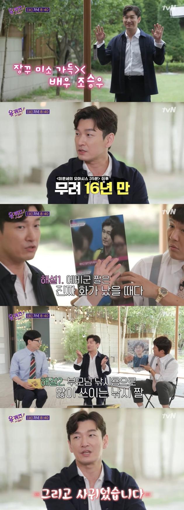 /사진=tvN '유 퀴즈 온 더 블럭' 예고편