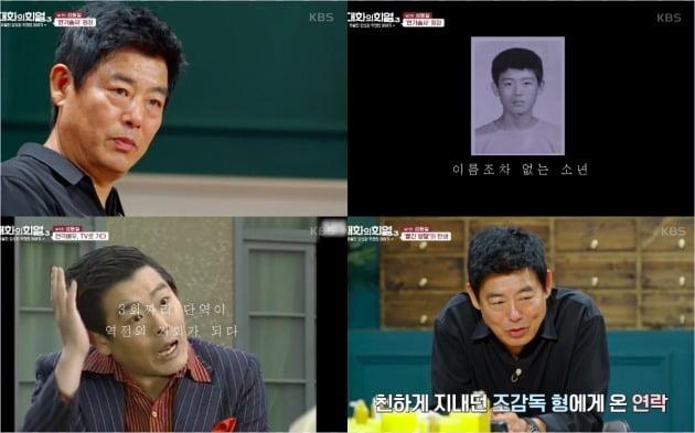 사진=KBS2TV '대화의 희열3' 방송화면 캡처