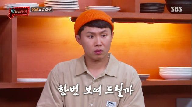 사진= SBS '맛남의 광장' 방송화면 캡처