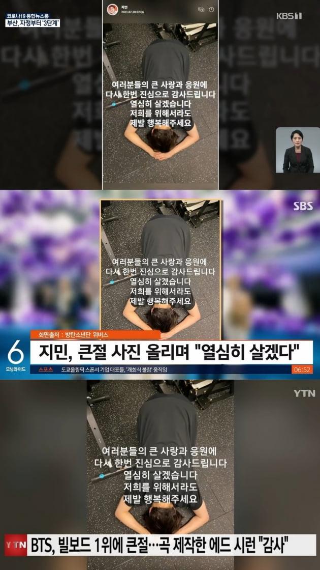 방탄소년단 지민, 빌보드 핫100 1위 헤드라인 장식→'큰절' 사진 전세계서 '열광'