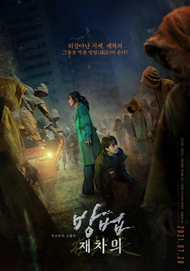 영화 '방법: 재차의' 포스터 / 사진제공=CJ ENM