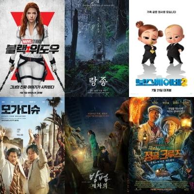 [무비차트 TEN] '보스 베이비2' 흥행 탄력…'모가디슈' '방법: 재차의' 여름 대전 합류