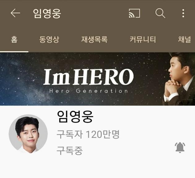 '트롯 가수 새역사' 임영웅, 유튜브 구독자 120만명 돌파
