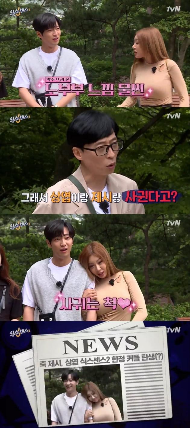 '식스센스2' 5회/ 사진=tvN 캡처