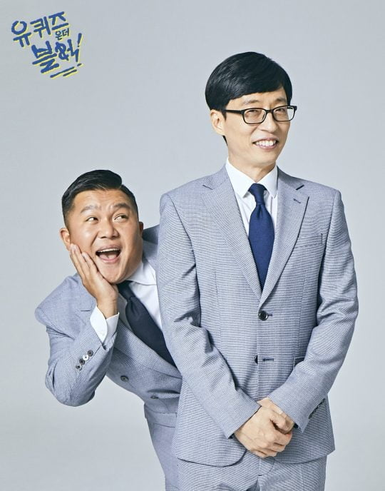 '유 퀴즈' 2MC/ 사진=tvN 제공
