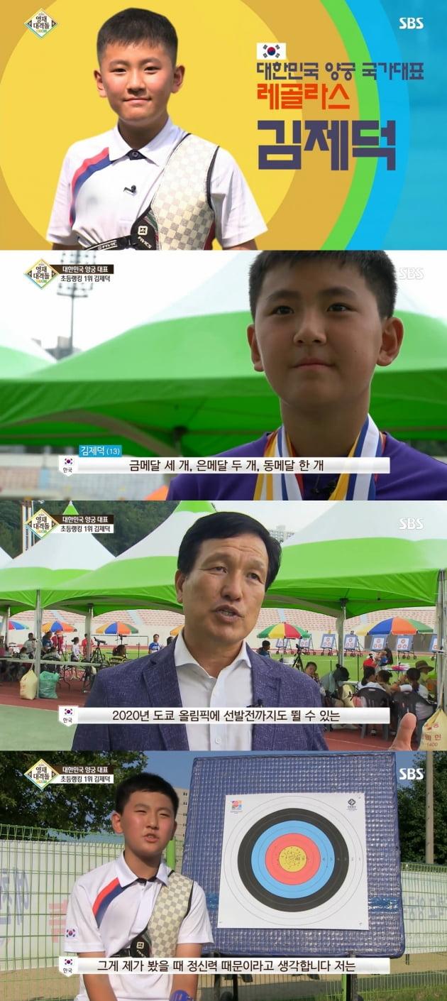 '영재 발굴단' 김제덕/ 사진=SBS 캡처