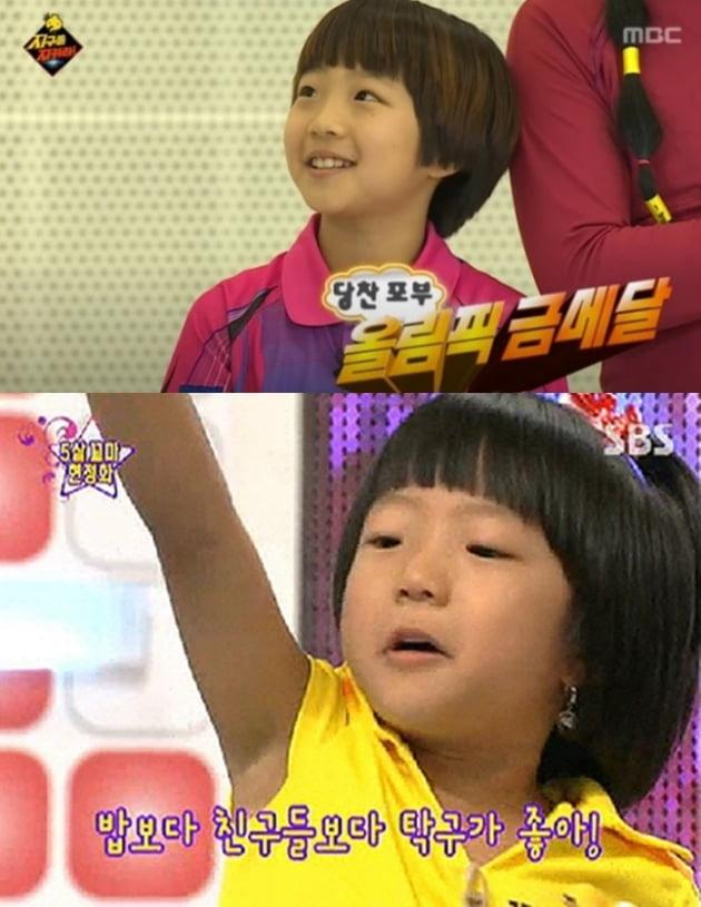 탁구 신동 신유빈/ 사진=SBS, MBC 캡처