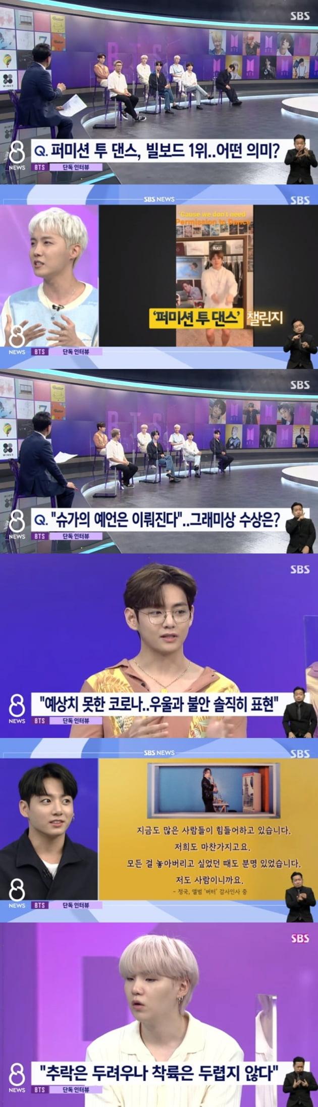 방탄소년단 / 사진 = SBS '8뉴스' 영상 캡처