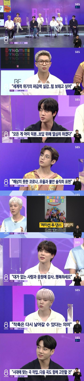 SBS '8뉴스'에 출연한 그룹 방탄소년단. / 사진=SBS 방송 캡처