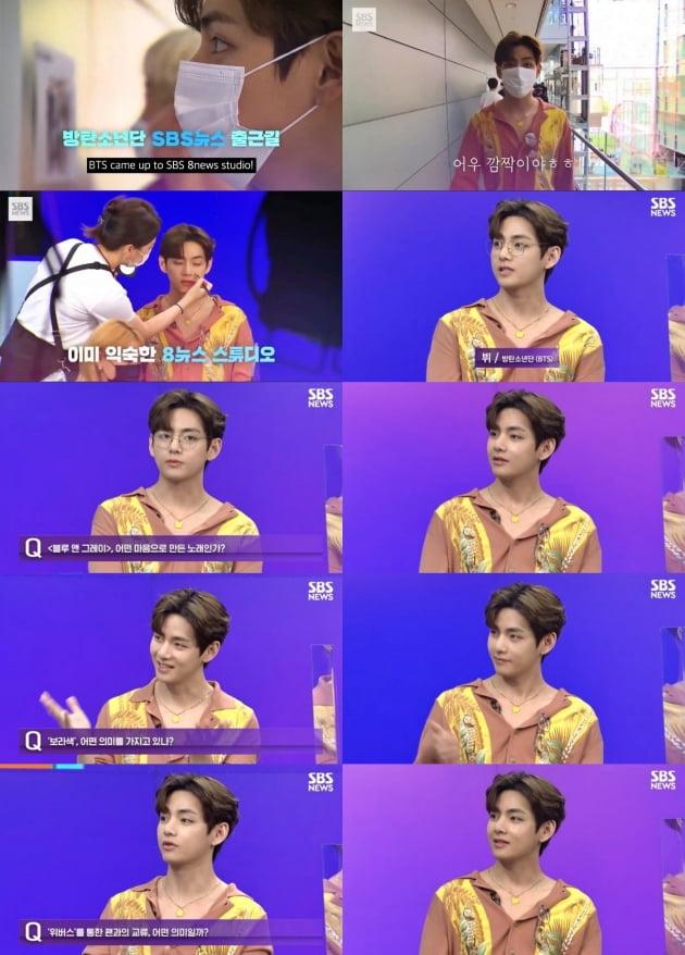 """방탄소년단 뷔 , 'Blue & Grey' 는 공감의 노래, """"아미는 내 친구"""""""