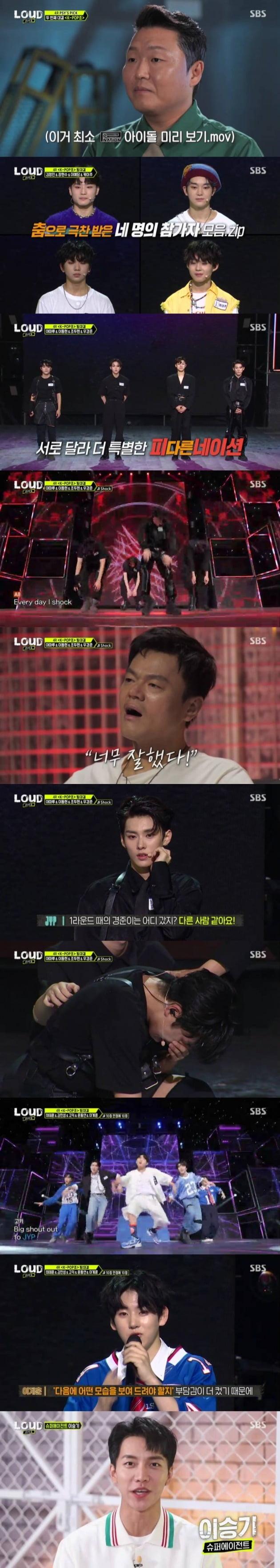 사진=SBS '라우드' 방송 캡처