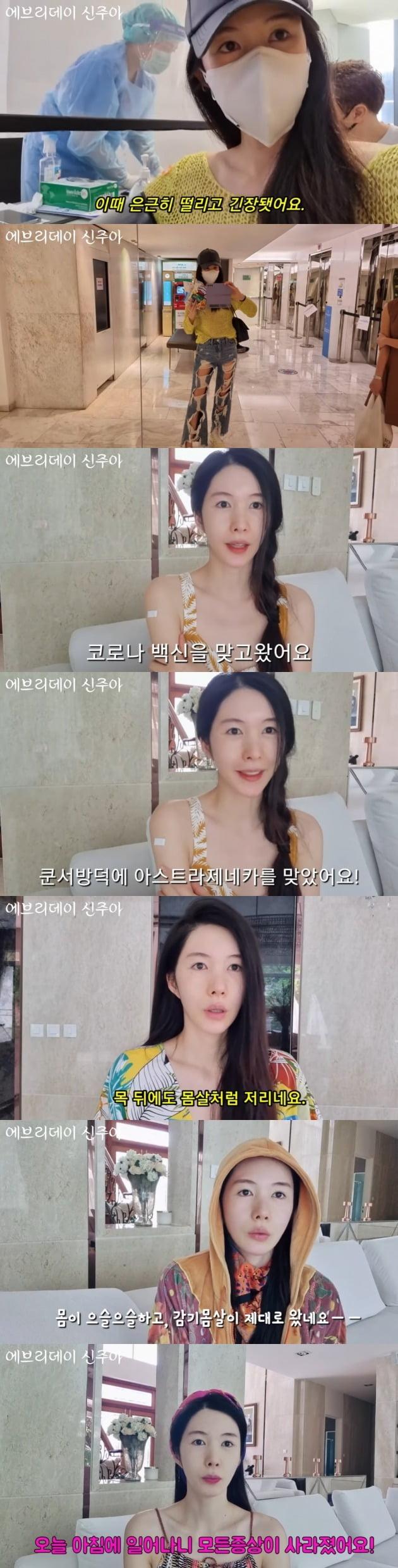사진=신주아 유튜브 채널 캡처