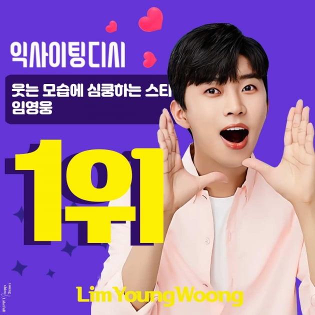 임영웅, '웃는 모습에 심쿵하는 스타' 1위 선정…'심정지' 유발자