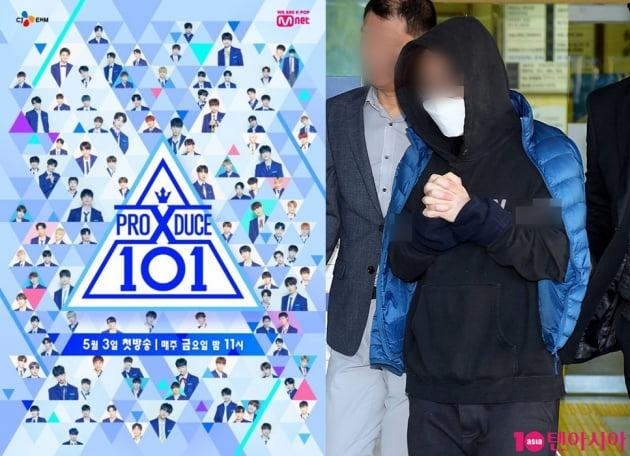 [백투더TEN] 제작진 맘대로 정한 국민 아이돌...Mnet '프듀' 조작 수사 의뢰