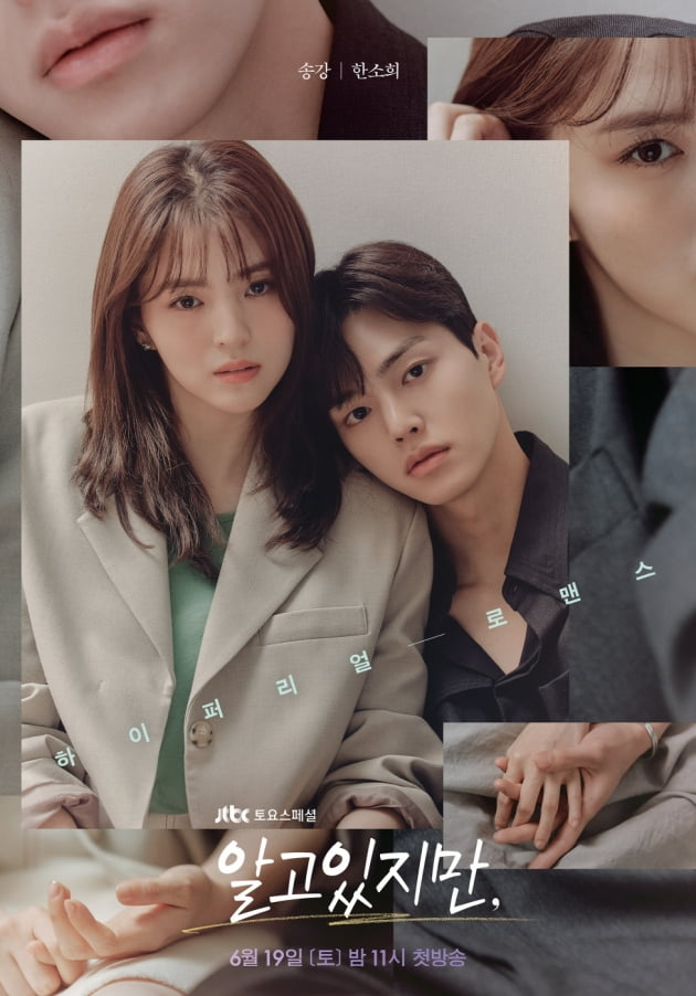/사진=JTBC 토요스폐셜 '알고있지만' 1차 메인 포스터