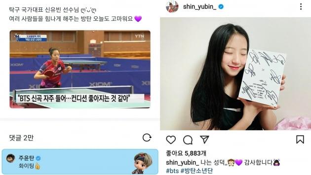 방탄소년단 뷔, 탁구 국가대표 신유빈 응원…훈훈한 '엄지 척'