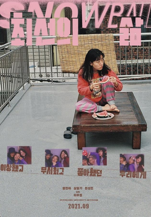 영화 '최선의 삶' 론칭 포스터 / 사진제공=엣나인필름