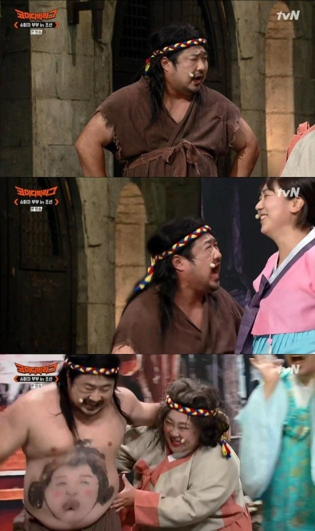 사진=tvN '코미디빅리그' 방송 화면 캡처
