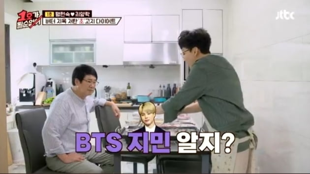 """""""BTS 지민 알지?"""" 팽현숙, 유튜브→'1호가'…지민 향한 무한 '♥'"""