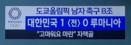 논란이 된 MBC 자막