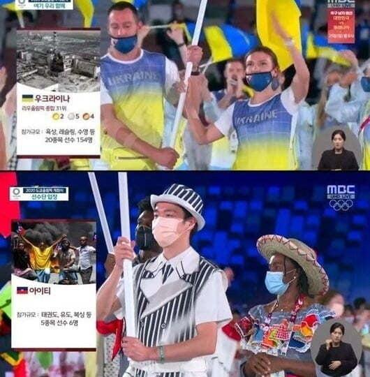 문제의 사진이 삽입된 MBC 도쿄 올림픽 개막식 중계