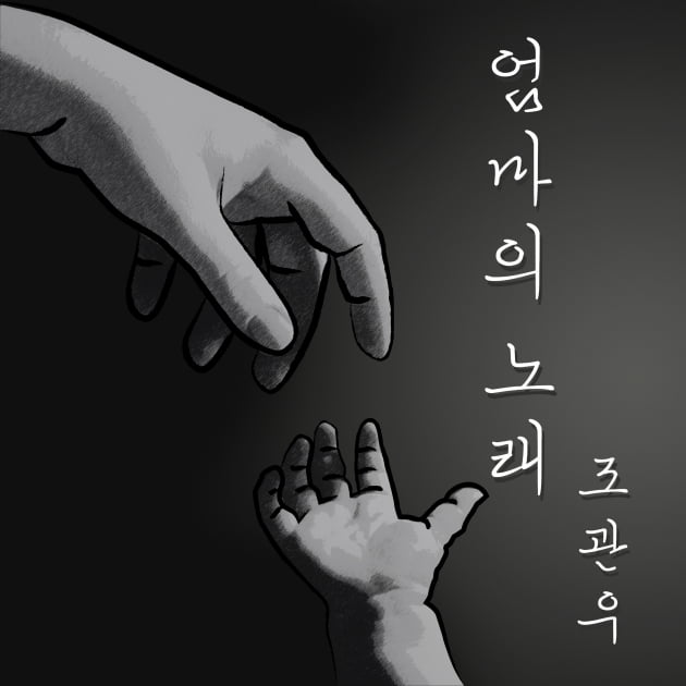 가수 조관우 '엄마의 노래' 재킷/ 사진 = 윤스토리엔터테인먼트