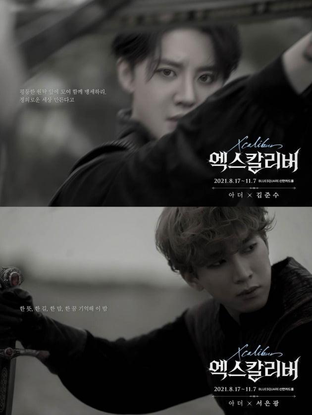 '엑스칼리버' 주연 김준수, 서은광/ 사진제공=EMK뮤지컬컴퍼니