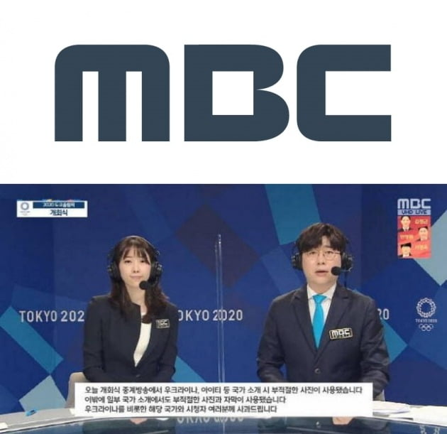 MBC 로고(위), '도쿄 올림픽' 개믹식 장면.
