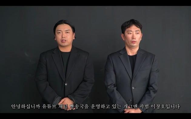 개그맨 곽범, 이창호./사진=유튜브 캡처