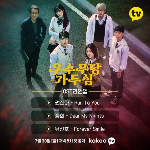 '우수무당 가두심' OST / 사진 = 카카오엔터테인먼트 제공