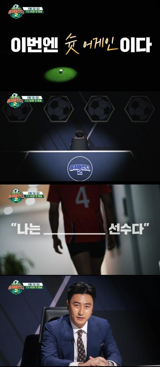 '뭉쳐야 찬다2' 티저./사진제공=JTBC