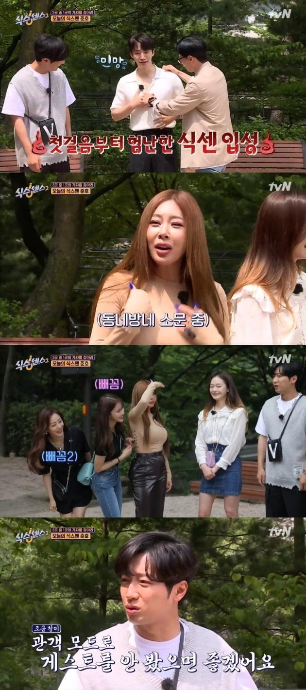 '식스센스2' /사진=tvN 캡처