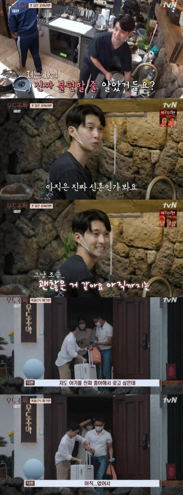 사진=tvN '우도주막' 방송 화면.