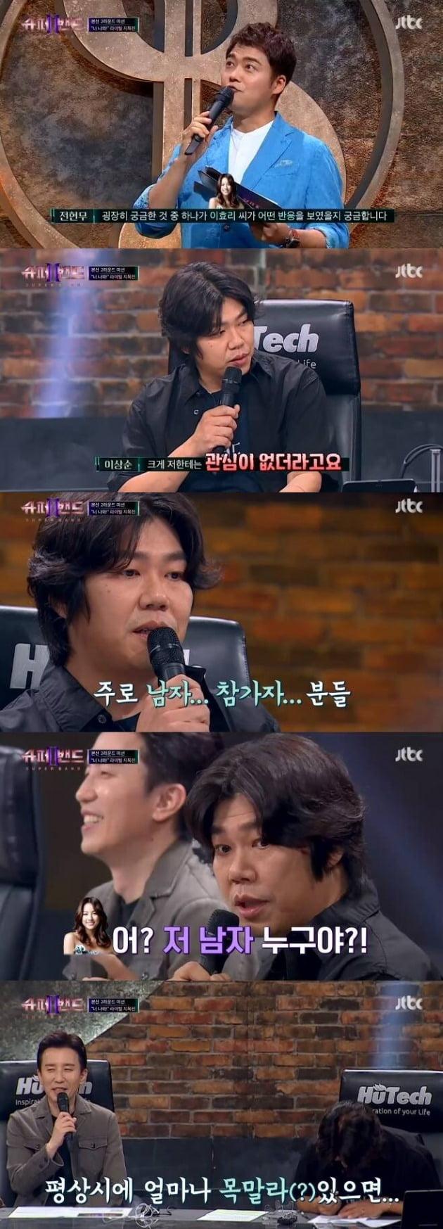 사진=JTBC '슈퍼밴드2' 방송 화면.