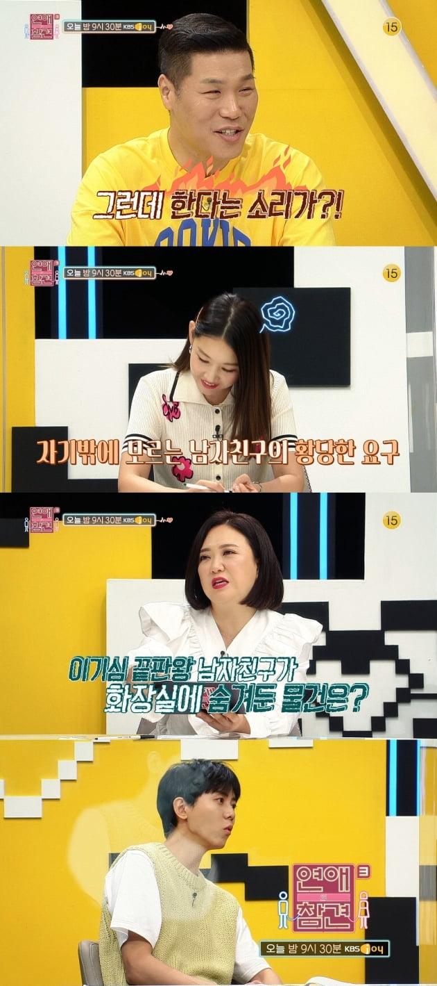 /사진=KBS Joy '연애의 참견 시즌3' 예고편