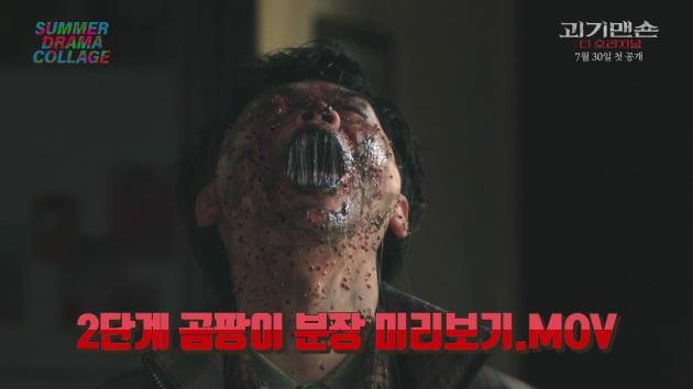 사진제공=KT 썸머 드라마 콜라주