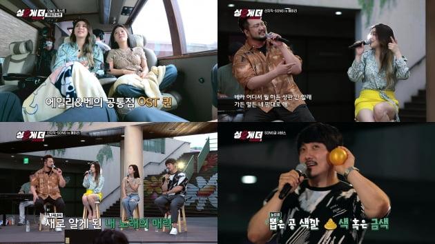 '싱투게더 시즌2' 4회 /사진=디스커버리채널 코리아