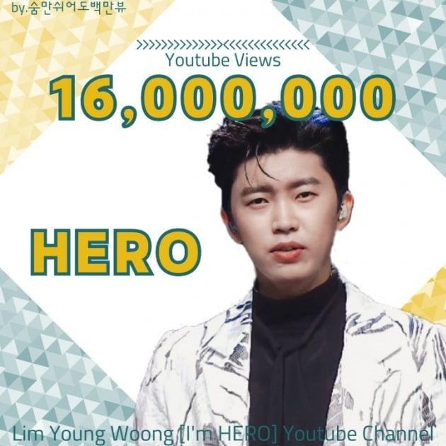 임영웅 'HERO' 1600만 뷰 돌파./