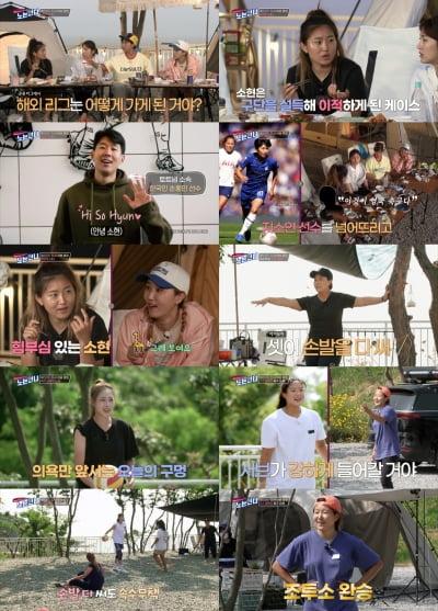 '토트넘 위민' 조소현, '♥축구동호회남'과 8년째 핑크빛
