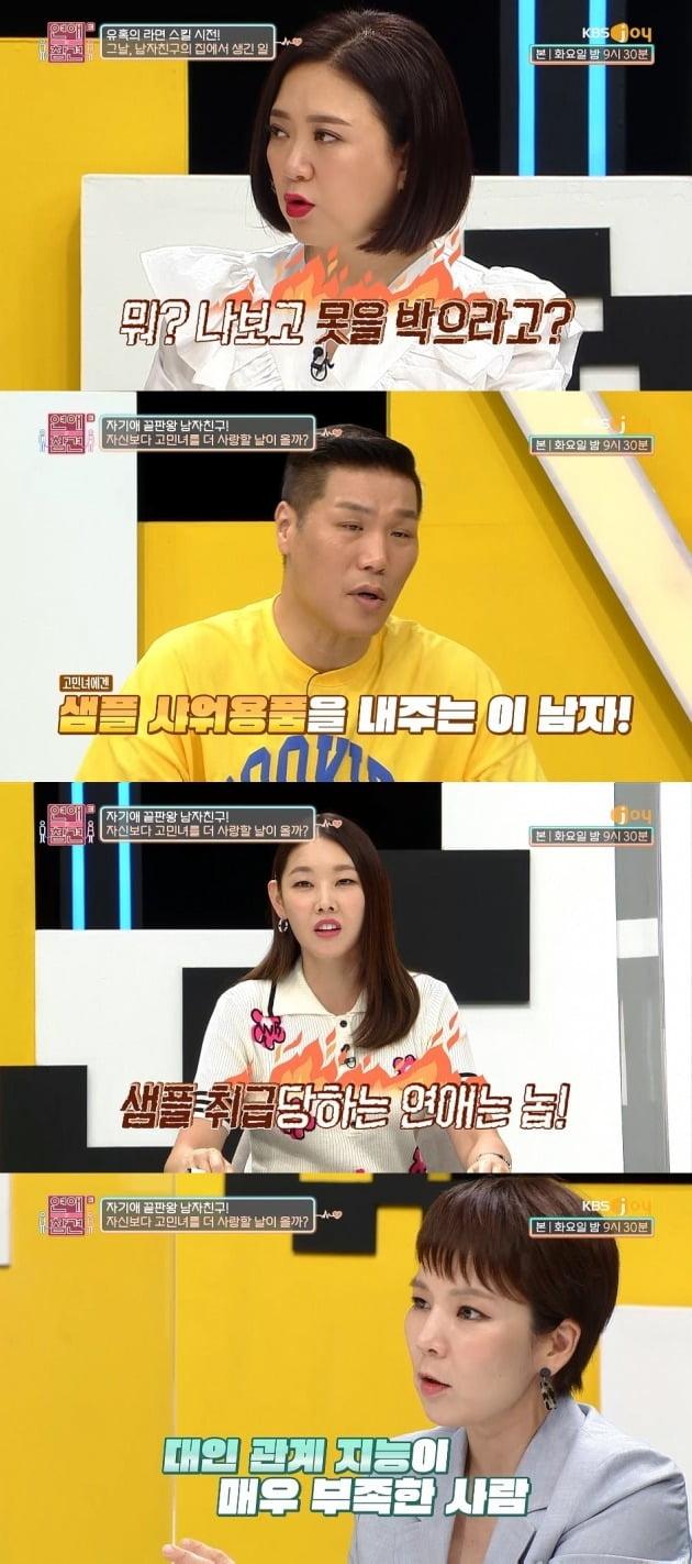 사진제공= KBS Joy '연애의참견3'