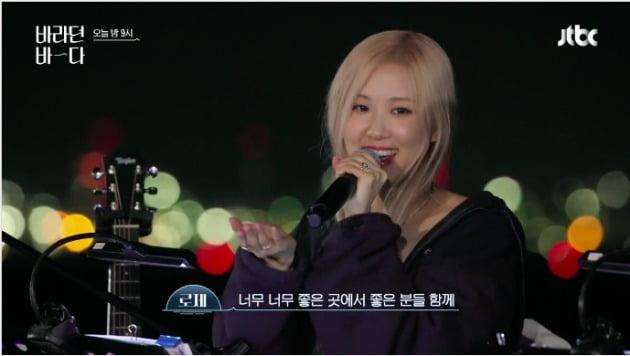 사진=JTBC '바라던 바다' 방소화면 캡처